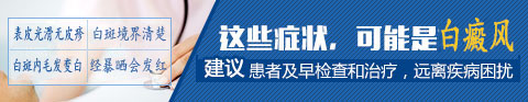 阜阳白癜风医院在线咨询